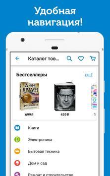 OZON.ru – интернет-магазин с бесплатной доставкой постер
