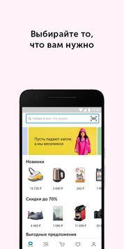 Ozon.ru – интернет-магазин с бесплатной доставкой poster