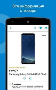 OZON.ru – интернет-магазин с быстрой доставкой apk screenshot