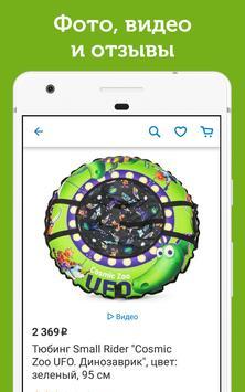 OZON.ru – интернет-магазин с бесплатной доставкой скриншот приложения