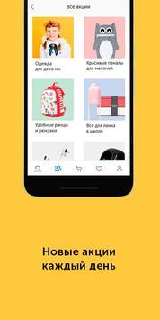 Ozon.ru – интернет-магазин с бесплатной доставкой apk screenshot