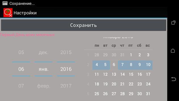 Расчёт Менструального Цикла apk screenshot