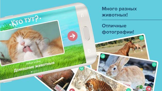 Карточки с животными учим poster