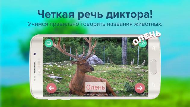 Карточки с животными учим screenshot 1