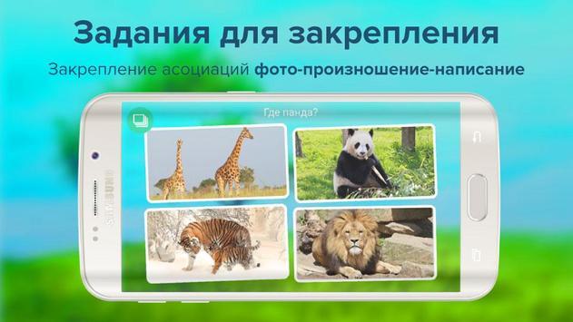 Карточки с животными учим screenshot 4