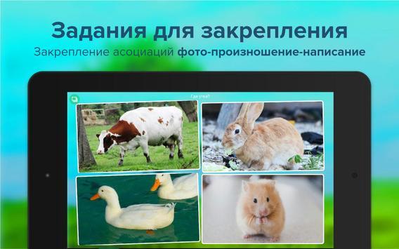 Карточки с животными учим screenshot 5
