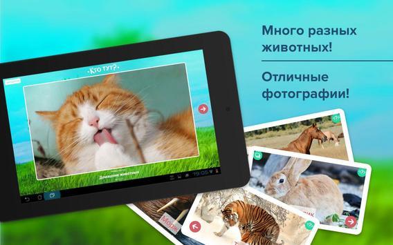 Карточки с животными учим screenshot 8