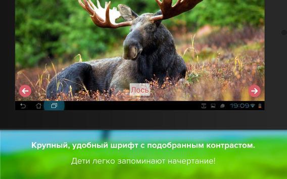 Карточки с животными учим screenshot 9