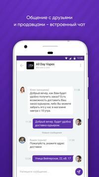Vape cult – Mobile app for the vape industry screenshot 2
