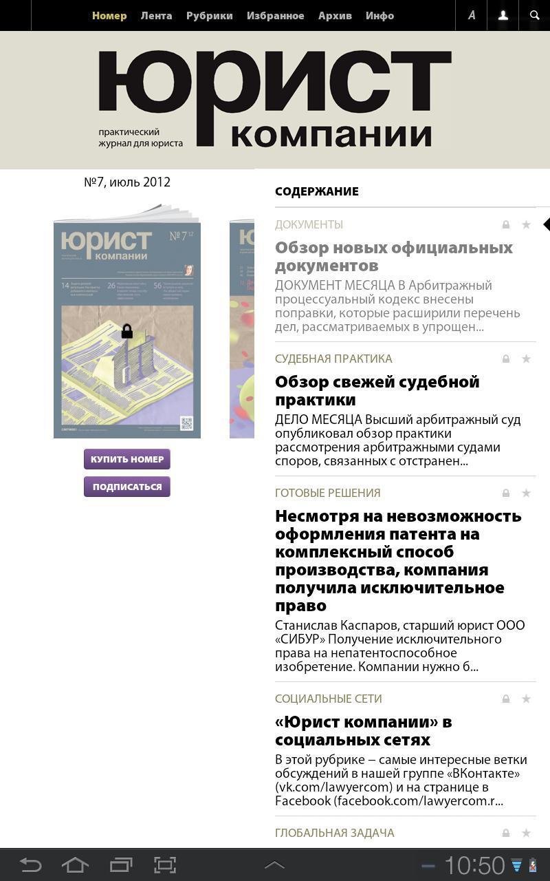 Журнал группа компаний официальный сайт претензия договор продвижения сайта