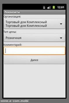 Мобильная торговля Ecom Mobile apk screenshot