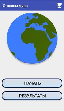 Столицы мира тест poster