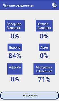 Столицы мира тест screenshot 1