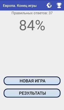 Столицы мира тест screenshot 2