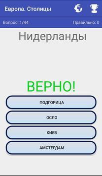 Столицы мира тест screenshot 3