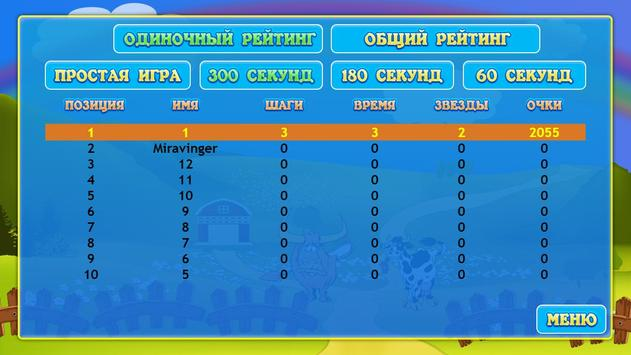 Быки и Коровы!!! apk screenshot