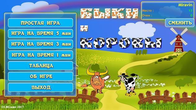 Быки и Коровы!!! screenshot 8