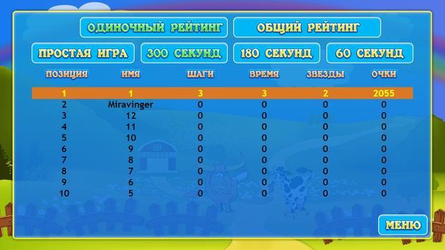 Быки и Коровы!!! screenshot 10