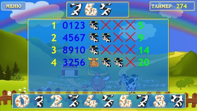 Быки и Коровы!!! screenshot 1
