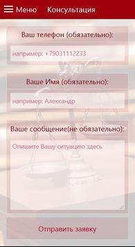 Юридическая компания LexStatus apk screenshot