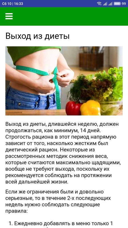 Как быстро похудеть: правила тренировки во время диеты | здоровая.
