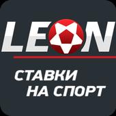 Леон Бет - Ставки icon