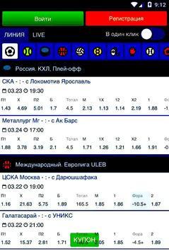Леон Бет - Ставки apk screenshot