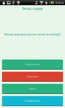 Сынау apk screenshot