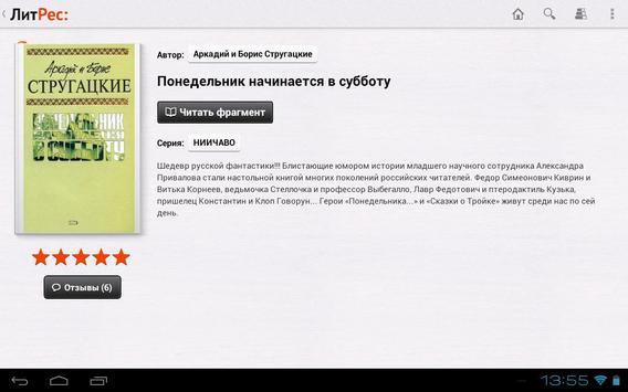 Библиотека apk screenshot