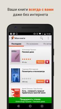 Читай бесплатно apk screenshot