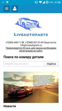 Liveautoparts - автозапчасти! poster