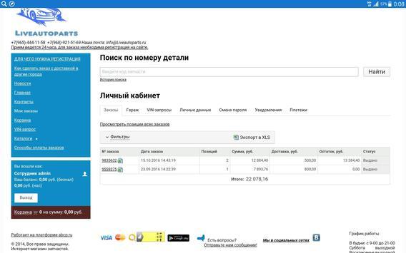 Liveautoparts - автозапчасти! apk screenshot
