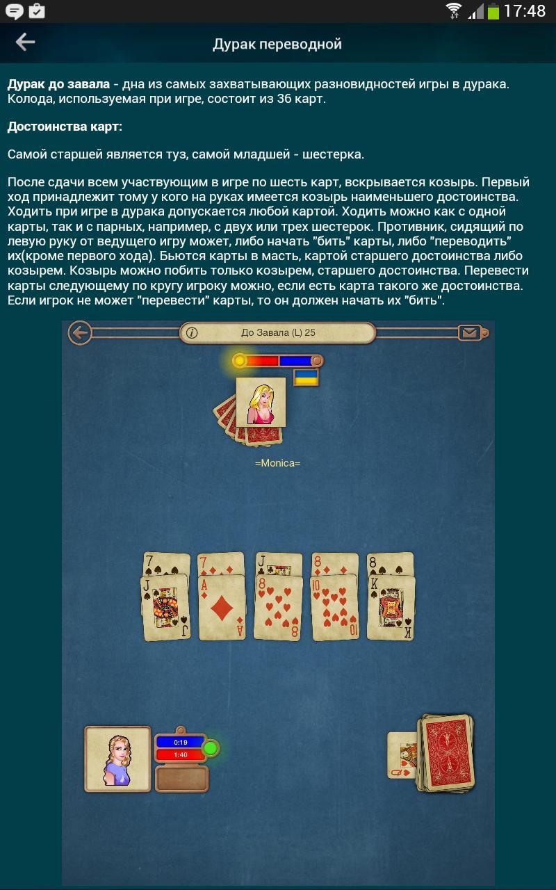 Играть в игру карточные головы