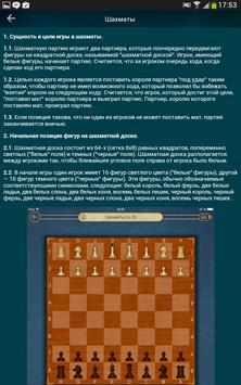 Энциклопедия игр apk screenshot