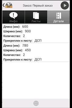 Раскрой листовых материалов screenshot 1