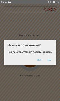 Оранжевая кнопка. Не нажимать! apk screenshot