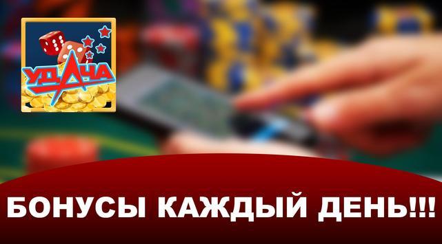 Удача apk screenshot
