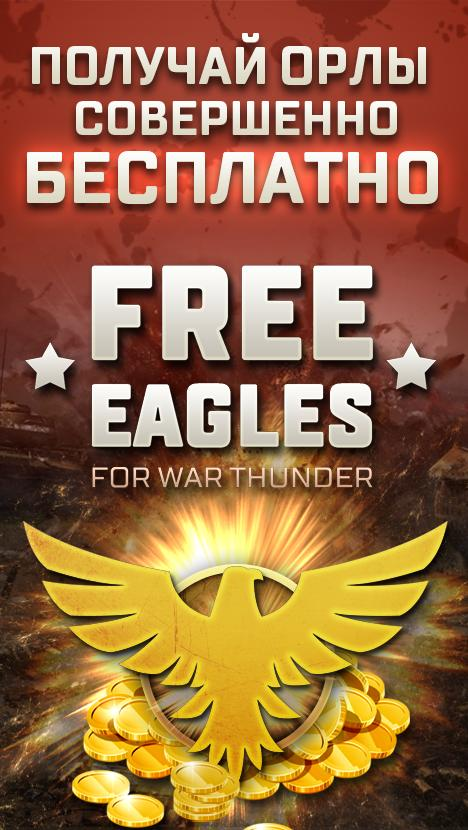 скачать золотые орлы в war thunder бесплатно