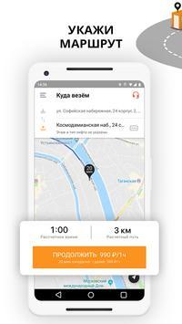 MOVER  — Грузовое такси №1 screenshot 1