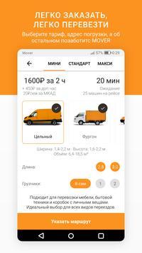 MOVER  — Грузовое такси №1 apk screenshot