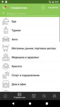 Мой Алексин screenshot 1