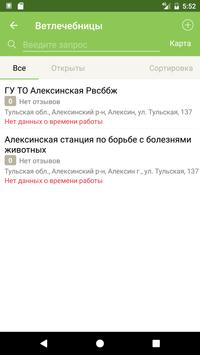 Мой Алексин screenshot 2