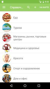 Мой Алексин apk screenshot