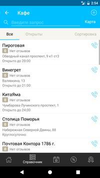 Мой Архангельск screenshot 2