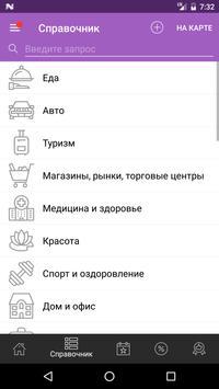 Мой Барнаул apk screenshot