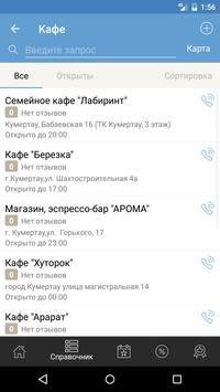 Мой Кумертау apk screenshot