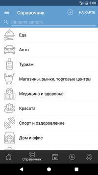 Мои Октябрьский и Туймазы screenshot 1