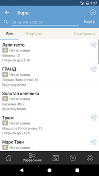 Мой Нижний Новгород apk screenshot