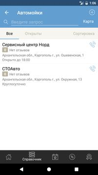 Мои Няндома и Каргополь screenshot 1