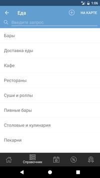 Мои Няндома и Каргополь screenshot 2